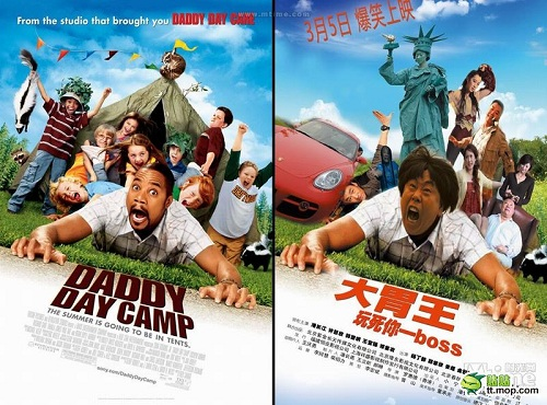 film-poster-and-chinese-copycat-10.jpg