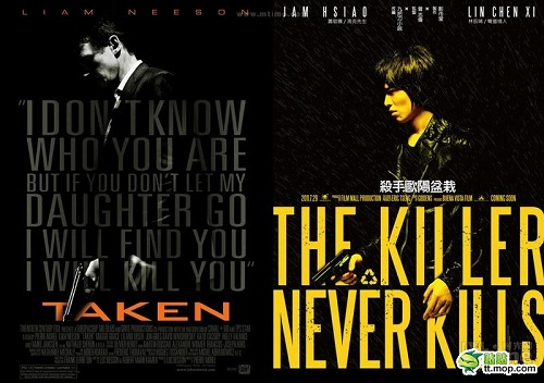 film-poster-and-chinese-copycat-12.jpg