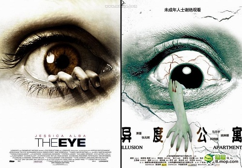 film-poster-and-chinese-copycat-13.jpg