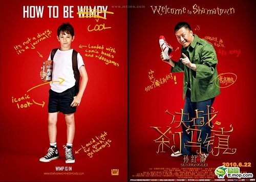 film-poster-and-chinese-copycat-22.jpg