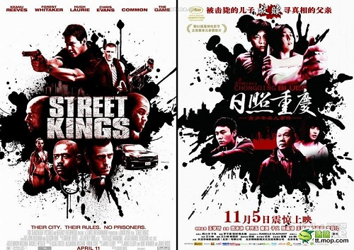 film-poster-and-chinese-copycat-3.jpg