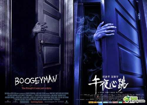 film-poster-and-chinese-copycat-4.jpg