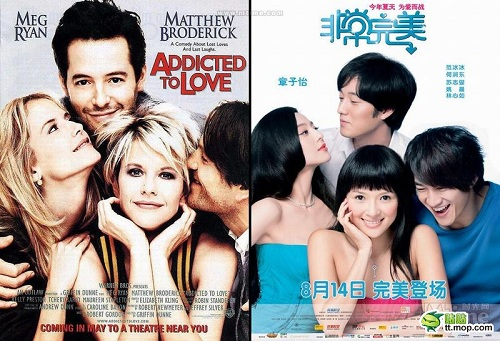 film-poster-and-chinese-copycat-6.jpg