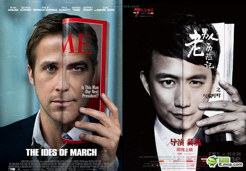film-poster-and-chinese-copycat-7.jpg