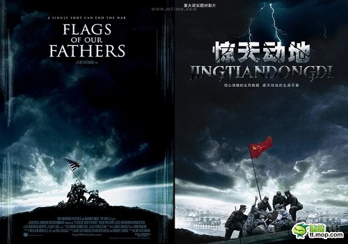 film-poster-and-chinese-copycat-8.jpg