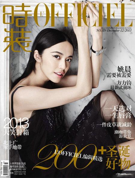 yaochen-cover.jpg
