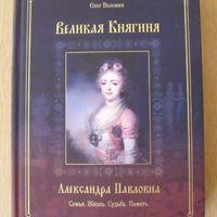 Könyv Alexandra Pavlovnáról
