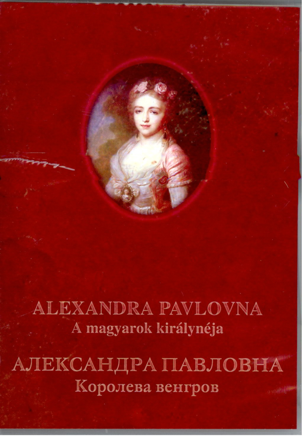 alexandra_pavlovna_dvd_boritoja_1.jpg