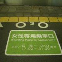 Japán: seggtapizás elleni harc