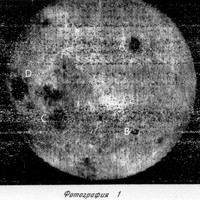 Az első kép a Hold sötét oldaláról