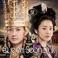 Seon Deok királynő (VII. sz.)