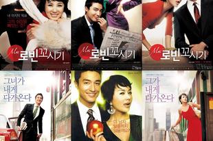 Seducing Mr. Perfect [2006]