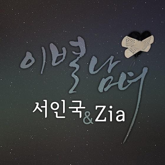 seo_in_guk_zia_loved_you.jpg