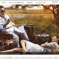 Családi idill: A Coppola család és Louis Vuitton
