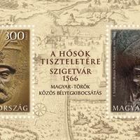 Közös bélyeggel emlékezünk Szigetvárra