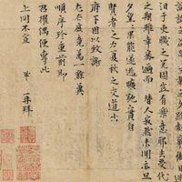 Elkelt a világ legdrágább kínai levele