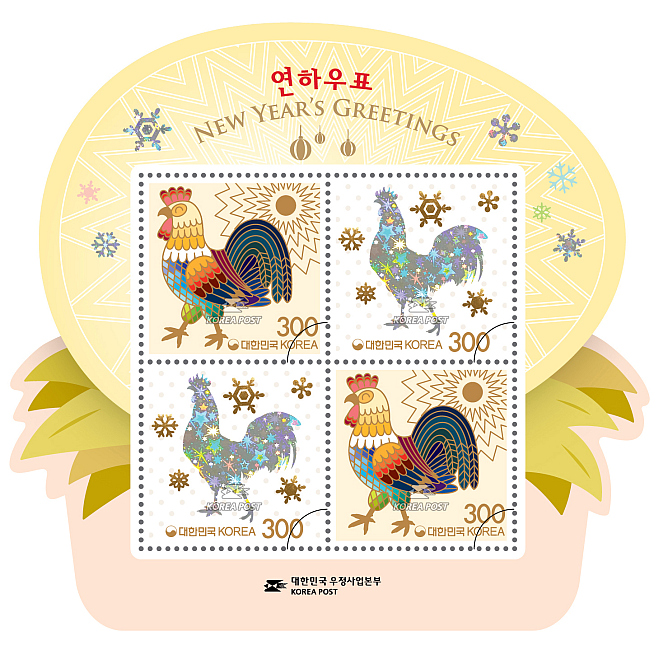 year-of-the-rooster-stamps-korea.jpg