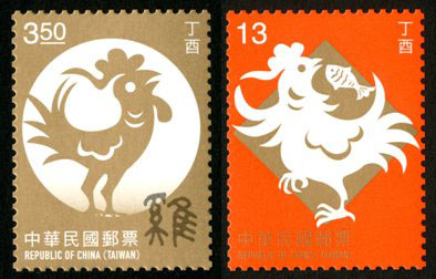 year-of-the-rooster-stamps-taiwan.jpg