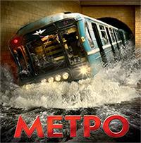 metro_2013.jpg