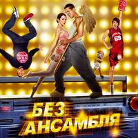 Táncfilm (Dance Flick) plakát