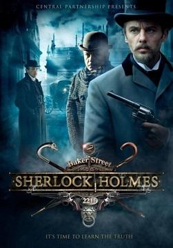2013-ban is készült egy orosz Sherlock sorozat. Igor Petrenko és Andrej Panyin főszereplésével.<br />