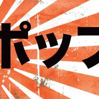 A felkelő pop ereje – A japán zene tíz sarokköve (1. rész: GS, pszichedélia, noise)