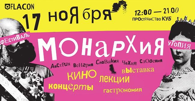 moszkva_monarchy_650_1.jpg
