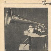 Ébresztő grammofon - Az Érdekes Újság 1914 június 14.