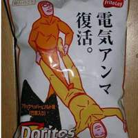 A chips, ami lágyékon rúg