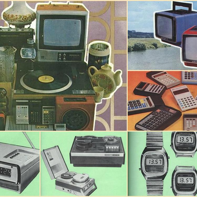 Szovjet árukatalógus - 1981