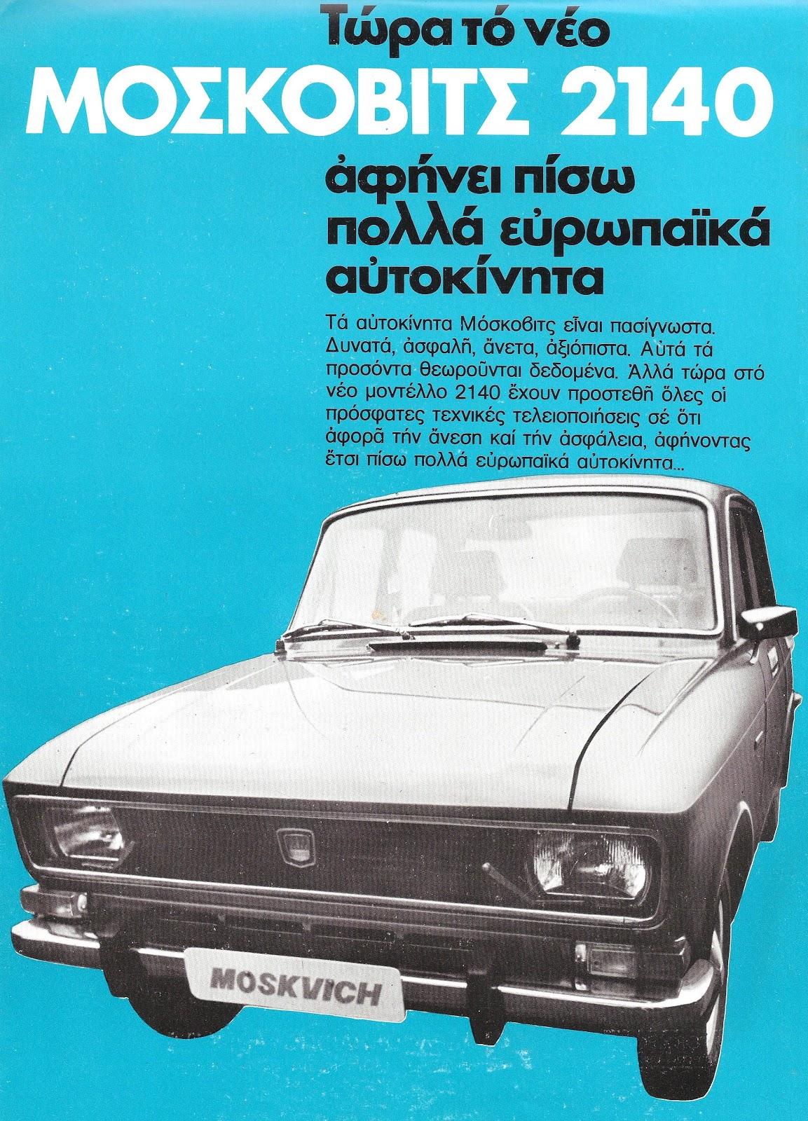 1976-1986-Moskvich-2140-Greece.jpg