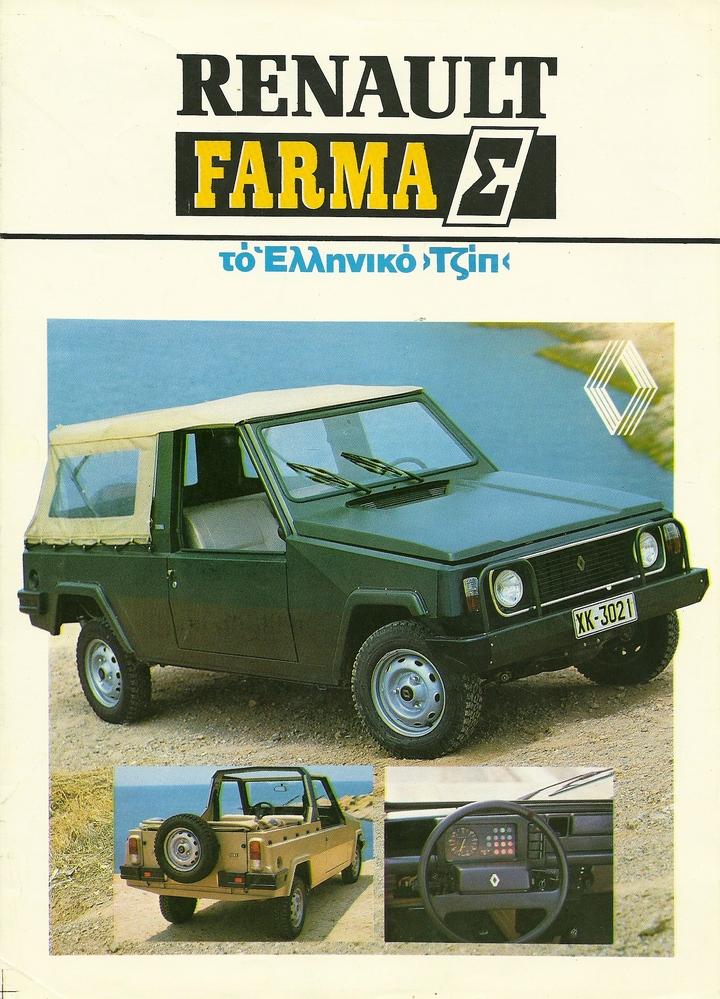 1983_mava-renault_farma.jpg