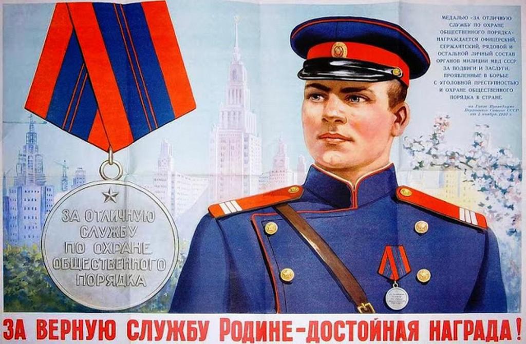 vintage_posters_of_soviet_police_02.jpg