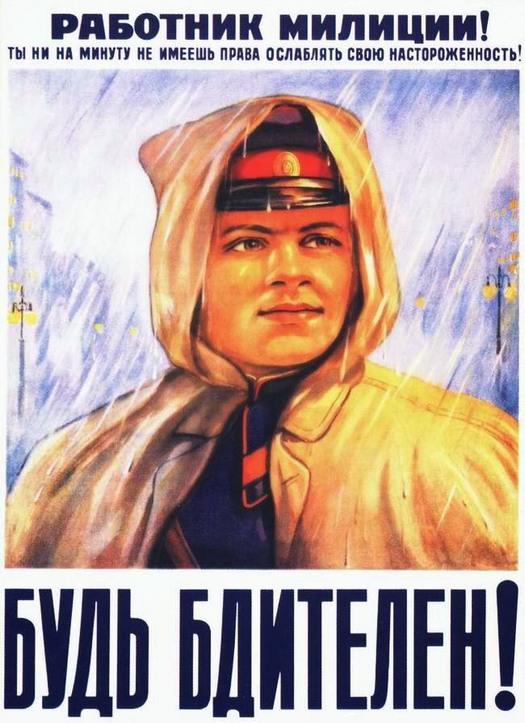 vintage_posters_of_soviet_police_04.jpg