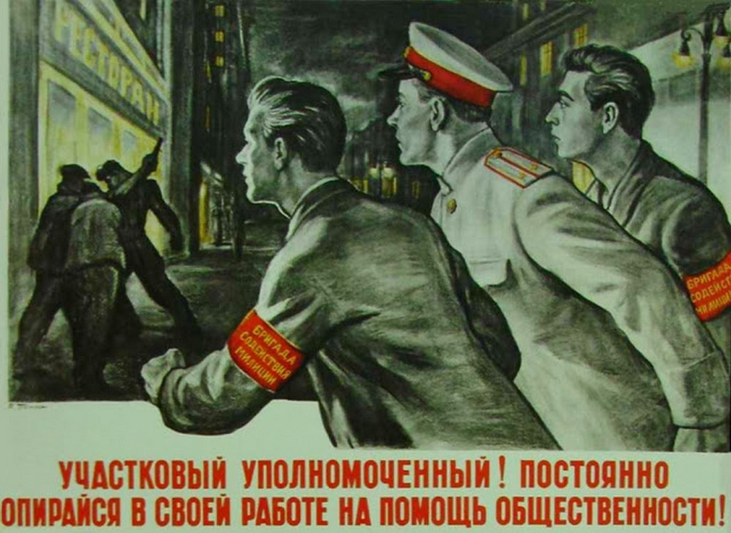vintage_posters_of_soviet_police_11.jpg