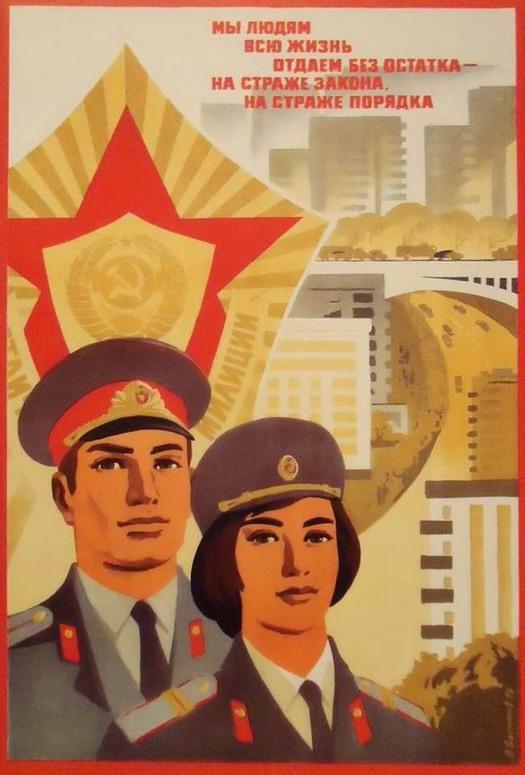 vintage_posters_of_soviet_police_18.jpg