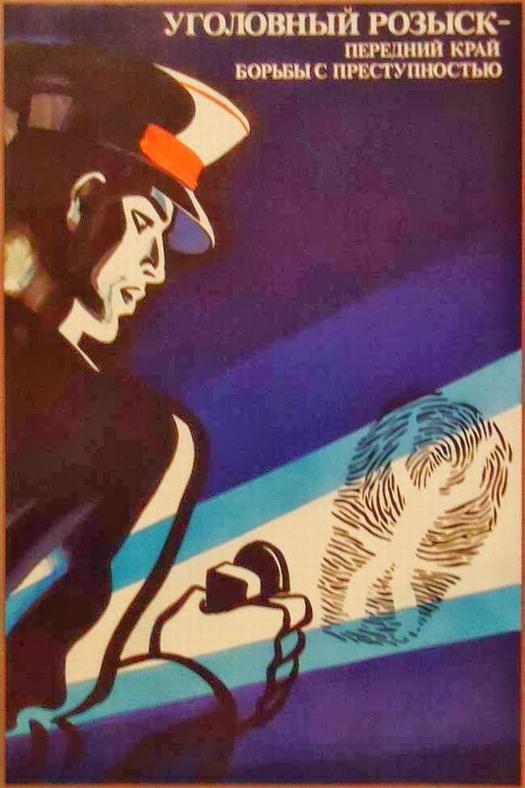 vintage_posters_of_soviet_police_19.jpg