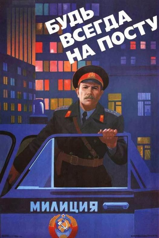 vintage_posters_of_soviet_police_21.jpg