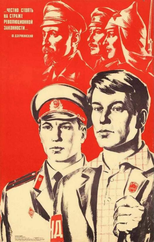 vintage_posters_of_soviet_police_22.jpg