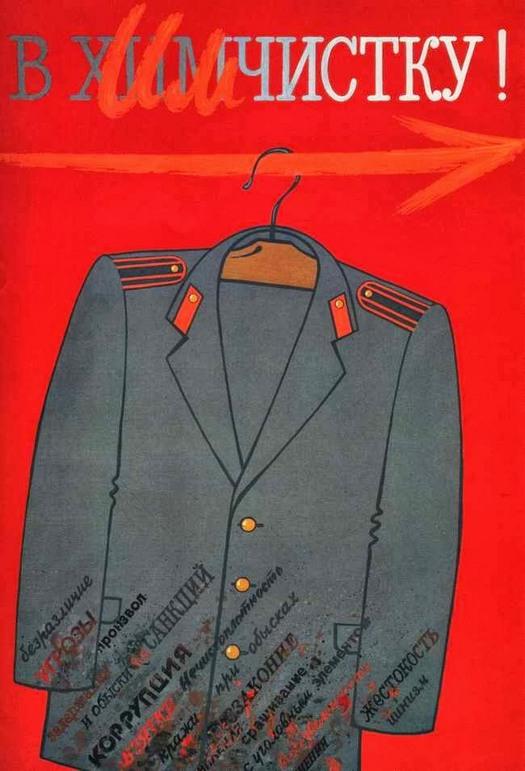 vintage_posters_of_soviet_police_24.jpg