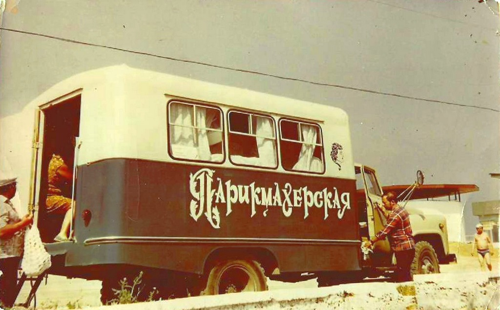 1979_mobil_fodrasz_videken.jpeg