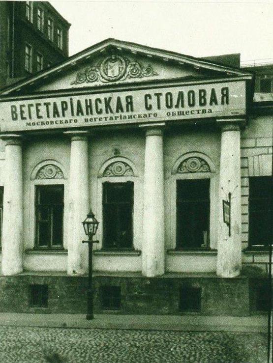 1904_vegetarianus_etkezo_a_nikitsky_boulevardon_1900-as_evekben_moszkva.jpeg