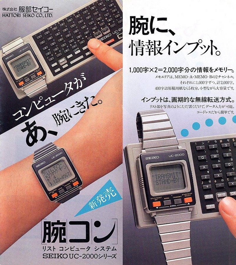 1984_az_elso_okosora_a_seiko_uc-2000.jpg