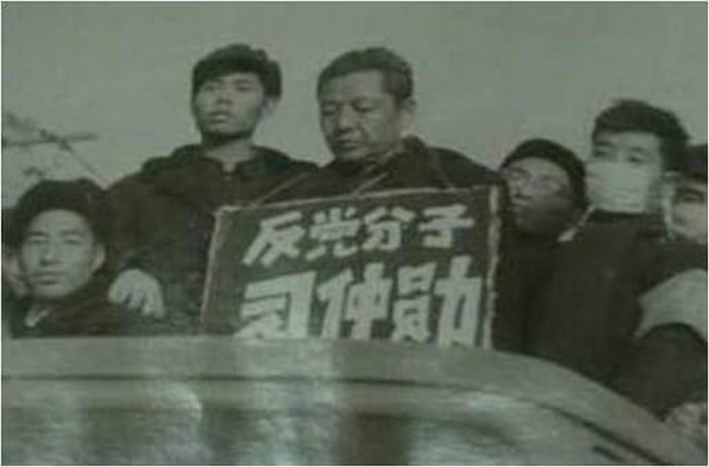 1967_xi_zhongxun_xi_jinping_s_father_wearing_a_board_branding_him_as_an_anti-party_element_during_a_struggle_session_in_xian_medical_university_shaanxi.jpg