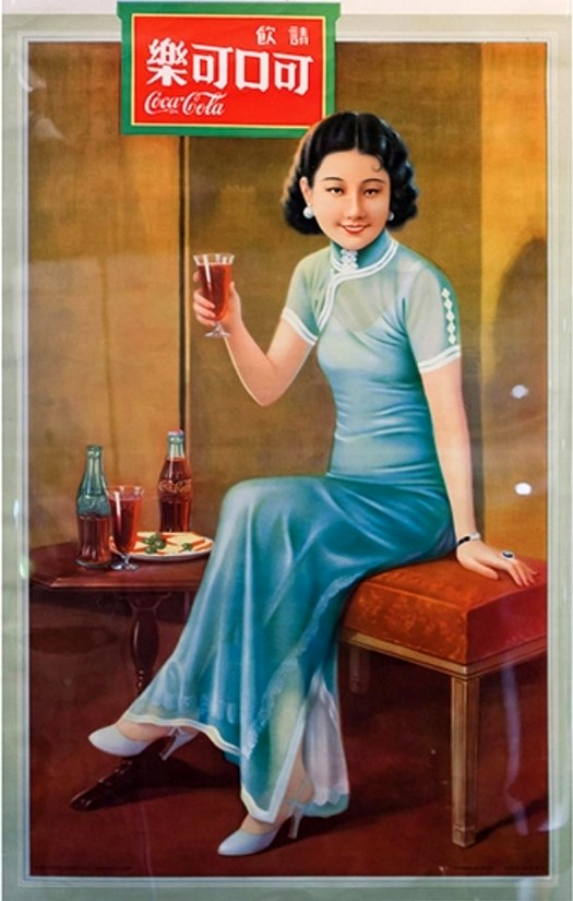 1936_chinese_coca-cola_advertisement1.png
