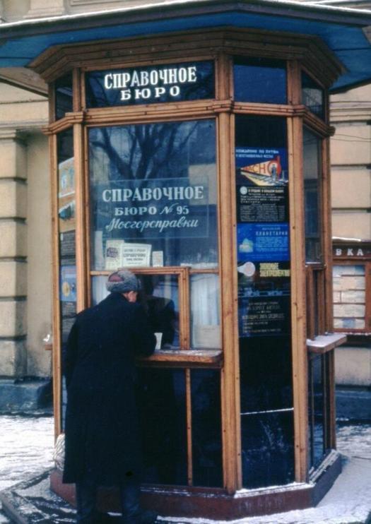1950-es_ebek_tudakozo_kioszk_moszkvaban.jpeg