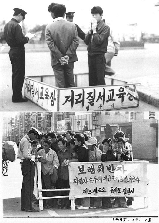 1975_south_korea_if_you_are_caught_by_the_police_for_jaywalking_you_have_to_stand_in_the_box_of_shame_for_30_minutes.png