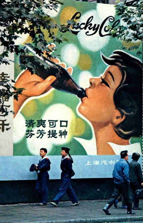 1980. Lucky Cola hirdetés Sanghajban, Kínában..jpg