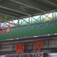 Miért ne használj internetes fordítót!