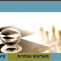 Izrael Sakkbajnoksága 2013 -     והנה שידור חי של משחקי הסיבוב השלישי